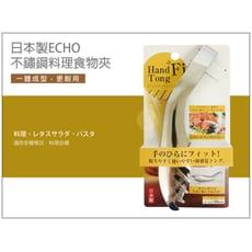日本製ECHO 不鏽鋼料理食物夾