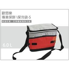 歐思樂 摺疊保冷保溫袋-S