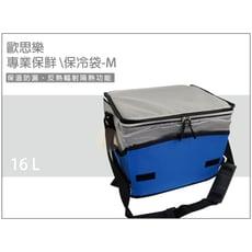 歐思樂 摺疊保冷保溫袋-M