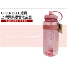 GREEN BELL綠貝-止滑彈跳吸管 太空水壺(2000ml)