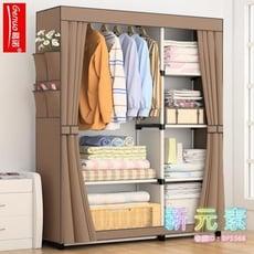 衣柜簡易布衣柜鋼管加粗加固家用加厚鐵架子經濟型布藝組裝收納柜【新元素】