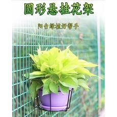 圓型 懸掛 綠植 花盆架 壁掛式 陽台 花架 盆栽 多肉 綠蘿 加粗 置物 欄杆花架