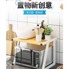 廚房置物架 調料架 微波爐架 儲物收納架 簡約 免打孔 落地 桌面 烤箱架子