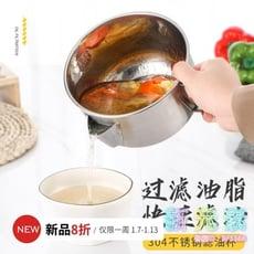 濾油神器喝湯隔油油脂分離過濾304不銹鋼撇油家用瀝油大號碗湯壺【新元素】 - 不帶蓋1200ml