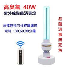 三檔遙控紫外線殺菌燈 紫外線殺菌燈 高臭氧【保固一年】