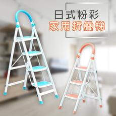 媽媽咪呀 日式粉彩馬卡龍耐重穩固摺疊梯 家用梯 工作梯 人字梯 四步梯子