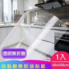 【挪威森林】好乾淨透明廚房防油貼/壁貼(60x500cm)
