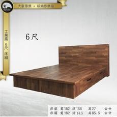 工業風六尺床頭+四抽床底 木心板 免組裝-限時特惠108/12/31止