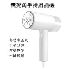 台灣訂製蒸氣掛燙機 熨燙機 輕量化 大功率蒸汽熨燙 掛燙平燙 迷你蒸氣熨斗防乾燒過熱保護
