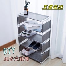 DIY 超便利 組裝式 鞋櫃 收納櫃(6色)