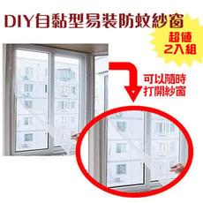 隱形自黏型易裝防蚊紗窗