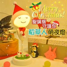 交換禮物首選 守護你稻草人小夜燈 交換禮物 聖誕禮物