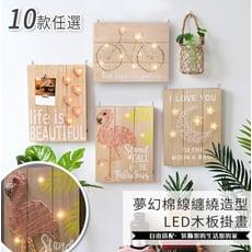 夢幻棉線造型LED柔光情調木板掛畫