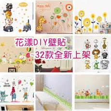 花漾DIY創意居家壁貼/牆貼-32款任選