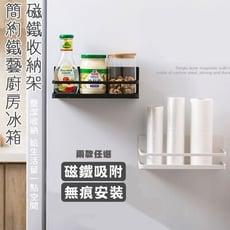 簡約鐵藝廚房冰箱磁鐵收納架洗衣機側邊收納-單層黑