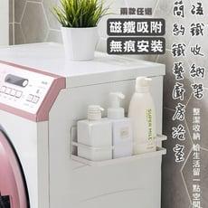 簡約鐵藝廚房冰箱磁鐵收納架洗衣機側邊收納