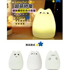 超萌貓咪紓壓小夜燈七彩夜燈(觸控式)