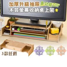 多功能DIY木質電腦螢幕架/桌面收納架-三款任選