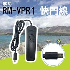 索尼 Sony RM-VPR1 電子快門線