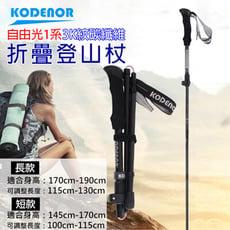 科德諾自由光1系 3K紋碳纖維折疊登山杖 健走杖