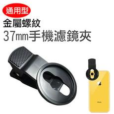 金屬螺紋37mm手機濾鏡夾 濾鏡專用手機夾