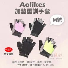 Aolikes 加墊重訓手套 M號 重訓健身護具手套