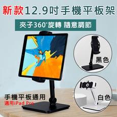 新款12.9吋手機平板架 可調整多角度桌架立架 iPad pro