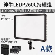 神牛LEDP260C持續燈 A款F550電池套組