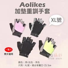 Aolikes 加墊重訓手套 XL號 重訓健身護具手套