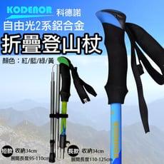 【科德諾】自由光2系 鋁合金折疊登山杖