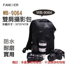 FANCIER富賽爾WB-9064專業型雙肩攝影背包