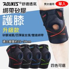 綁帶矽膠護膝 單入 奧力克斯 單車健行爬山路跑慢跑