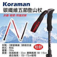 酷然 碳纖維五節登山杖 短版折疊登山杖