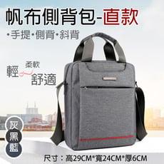 帆布側背包-直款 防潑水 多功能包