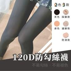 120D防勾絲襪【勾心不勾絲】OL美腿 透膚絲襪 膚色絲襪 黑色絲襪 耐勾絲襪 絲襪 連褲襪