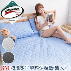 3M防潑水平單式保潔墊(雙人)