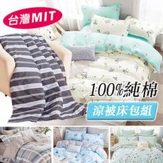 MIT台灣製100%特級純棉涼被床包組-單/雙/加(多款任選)