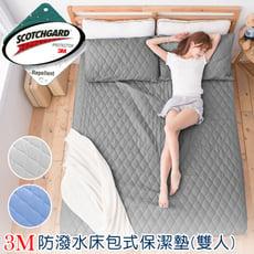 3M防潑水床包式保潔墊(雙人)