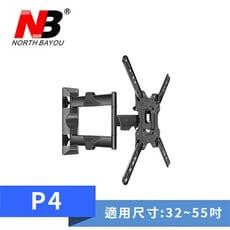 NB P4/32-55吋新型液晶電視螢幕手臂架 壁掛架 電視壁掛架 伸縮 手臂