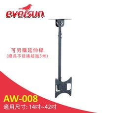 Eversun AW-008/14-42吋液晶電視螢幕懸吊架