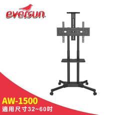 Eversun AW-1500/32-60吋移動式液晶電視螢幕立架