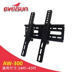 Eversun AW-300/24-43吋可調式液晶電視螢幕壁掛架
