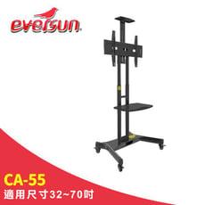 Eversun CA55/32-70吋移動式液晶電視螢幕立架 壁掛架 電視壁掛架 移動式 推車