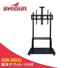 Eversun AW-8600/49-105吋移動式液晶電視螢幕立架