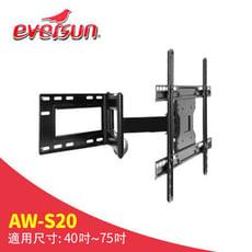 Eversun AW-S20/40-75吋新型液晶電視螢幕手臂架