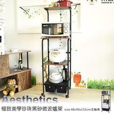 【探索生活】加高型-極致美學珍珠黑砂微波爐架 收納架 置物架 廚房架