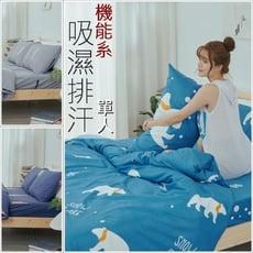 【機能款-快乾舒爽 】單人床包枕套二件組《四款任選》