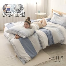 質感Look《小日常系》單人床包枕套二件組