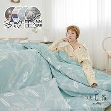 日系Look《小日常系》雙人舖棉兩用被套6*7尺
