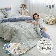 100%極致純棉〔雙人床包組+舖棉兩用被套〕台灣製|多款任選|小日常寢居